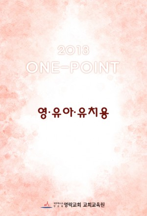 onepoint_2013_baby