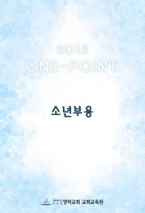 onepoint_2013_boy