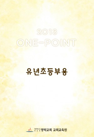 onepoint_2013_kids