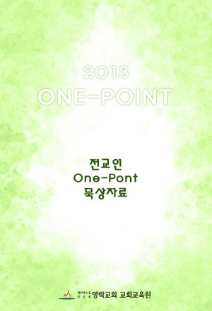 onepoint_2013
