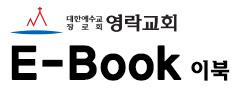 영락교회 이북